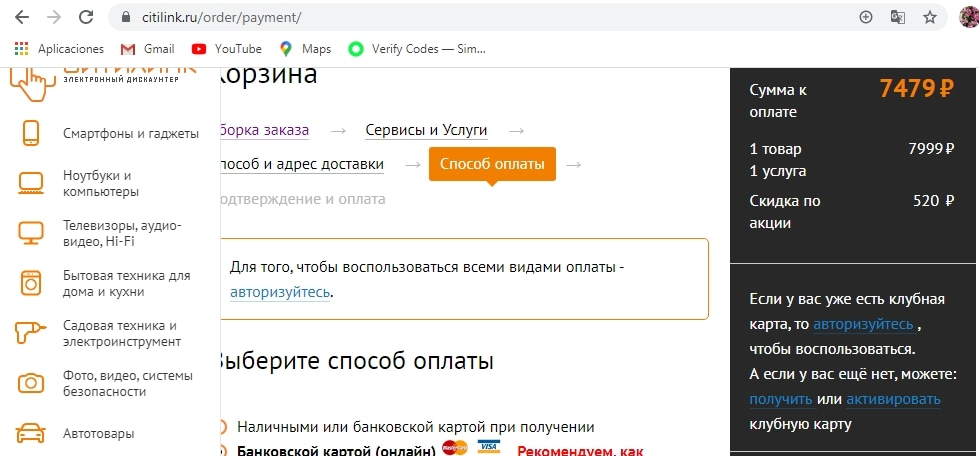 Ситилинк - citilink.ru coupon code: MASTER
